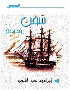 تحميل رواية سفن قديمة pdf – إبراهيم عبد المجيد