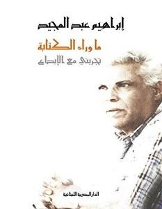 تحميل كتاب ما وراء الكتابة pdf – إبراهيم عبد المجيد