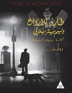 تحميل رواية طارد الأرواح pdf – وليم بيتر بلاتي