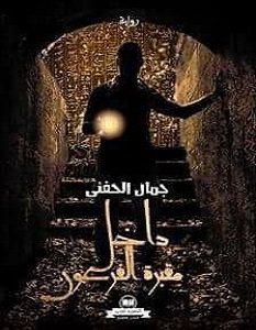 تحميل رواية داخل مقبرة الفرعون pdf – جمال الحفني