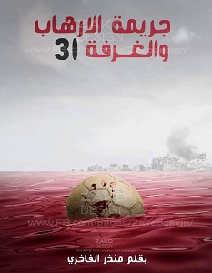 تحميل رواية جريمة الارهاب والغرفة 31 pdf – منذر الفاخري