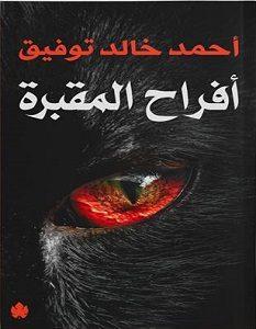 تحميل رواية أفراح المقبرة pdf