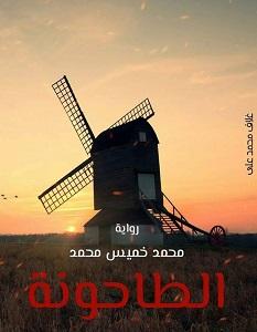تحميل رواية الطاحونة pdf – محمد خميس محمد