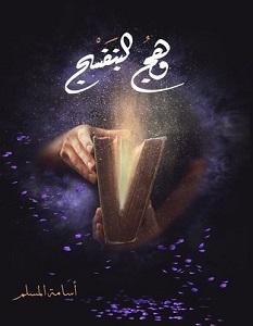 تحميل رواية وهج البنفسج pdf – أسامة المسلم