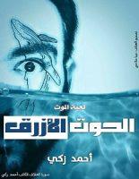 تحميل رواية الحوت الأزرق pdf – أحمد زكي