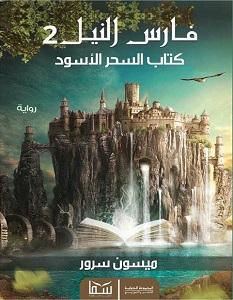 تحميل رواية فارس النيل 2 كتاب السحر الأسود pdf – ميسون سرور