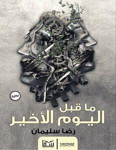 تحميل رواية ما قبل اليوم الأخير pdf – رضا سليمان