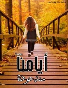 تحميل رواية أيامنا pdf – منة عودة