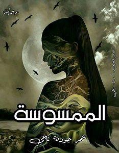 تحميل رواية الممسوسة pdf – عمر جوده ناجي