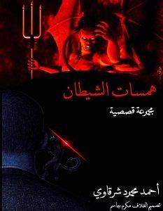 تحميل رواية همسات الشيطان pdf – أحمد محمود شرقاوي