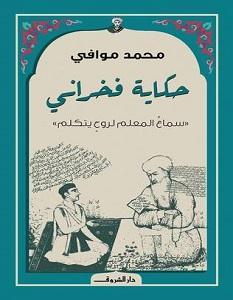 تحميل رواية حكاية فخراني pdf – محمد موافي