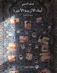 تحميل رواية أبناء الأزمنة الأخيرة pdf – فيصل الحبيني
