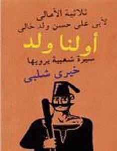 تحميل رواية اولنا ولد pdf – خيري شلبي