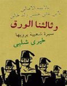 تحميل رواية وثالثنا الورق pdf – خيري شلبي