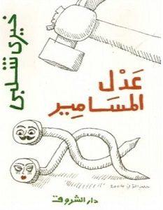 تحميل رواية عدل المسامير pdf – خيري شلبي