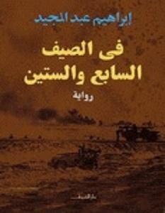 تحميل رواية في الصيف السابع والستين pdf – إبراهيم عبد المجيد