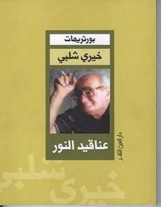 تحميل كتاب عناقيد النور pdf – خيري شلبي