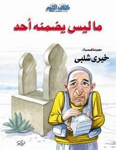 تحميل رواية ما ليس يضمنه أحد pdf – خيري شلبي