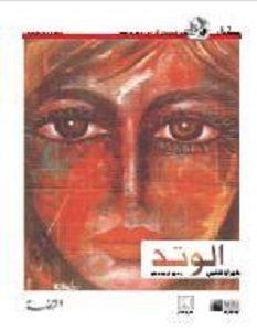 تحميل رواية الوتد pdf – خيري شلبي