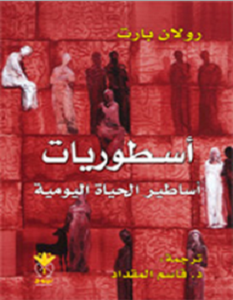 تحميل كتاب أسطوريات.. أساطير الحياة اليومية pdf – رولان بارت