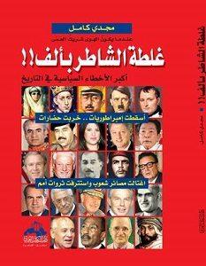 كتاب غلطة الشاطر بألف pdf