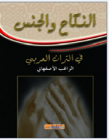 تحميل كتاب النكاح والجنس فى التراث العربي pdf – الراغب الأصفهانى