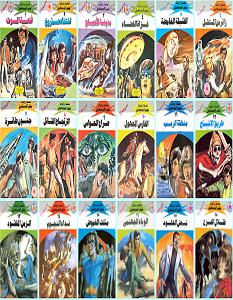 تحميل سلسلة ملف المستقبل كاملة - نبيل فاروق