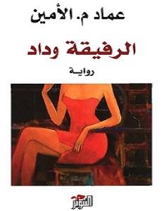 تحميل رواية الرفيقة وداد pdf – عماد الأمين
