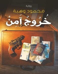 تحميل رواية خروج آمن pdf – محمود وهبة