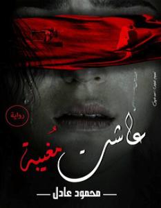 تحميل رواية عاشت مغيبة pdf – محمود عادل