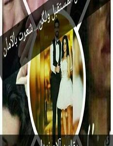 تحميل رواية الخوف من المستقبل pdf – الاء زيدان