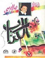 تحميل رواية الكداب pdf – صالح مرسي