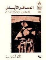تحميل رواية المسافر الأبدي pdf – علاء الديب