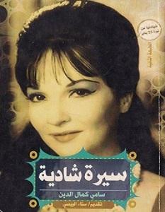 تحميل كتاب سيرة شادية pdf – سامي كمال الدين