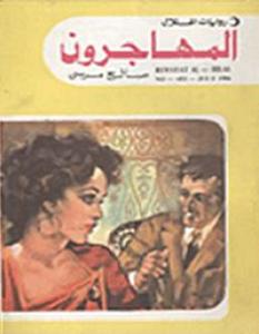 تحميل رواية المهاجرون pdf – صالح مرسي