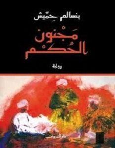 تحميل رواية مجنون الحكم pdf – بنسالم حميش