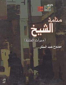 تحميل رواية منامة الشيخ pdf – ممدوح عبد الستار