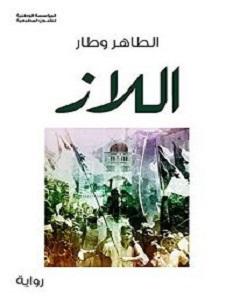 تحميل رواية اللاز pdf – الطاهر وطار