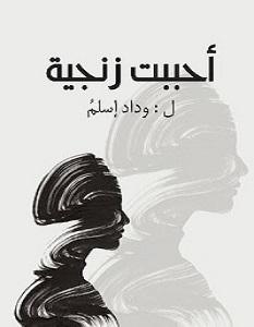 تحميل رواية أحببت زنجية pdf – وداد إسلم
