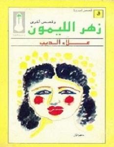 تحميل رواية زهر الليمون pdf – علاء الديب