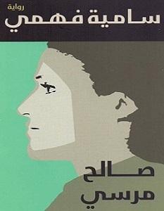 تحميل رواية سامية فهمي pdf – صالح مرسي