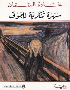 تحميل رواية سهرة تنكرية للموتى pdf – غادة السمان