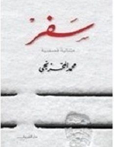تحميل رواية سفر pdf – محمد المخزنجي