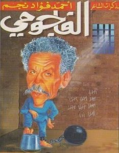 تحميل كتاب الفاجومي pdf – أحمد فؤاد نجم