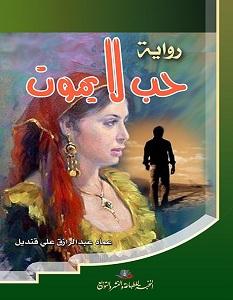 تحميل رواية حب لايموت pdf – عماد قنديل