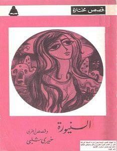 تحميل رواية السنيورة pdf – خيري شلبي