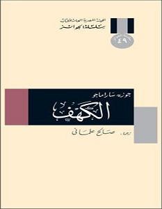 تحميل رواية الكهف pdf – جوزيه ساراماجو