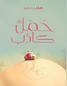 تحميل كتاب حمل كاذب pdf – هاجر صابور