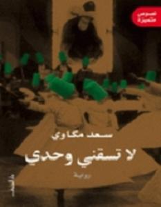 تحميل رواية لا تسقني وحدي pdf – سعد مكاوي