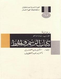 تحميل رواية كتاب الرسم والخط pdf – جوزيه ساراماجو